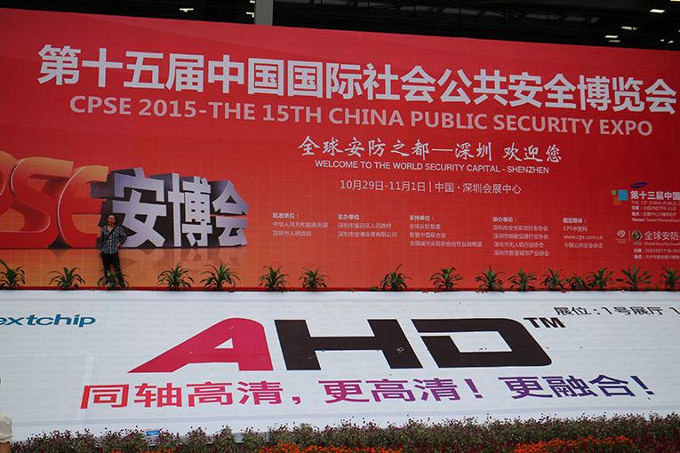 Zhuhai Yisheng in public security Expo